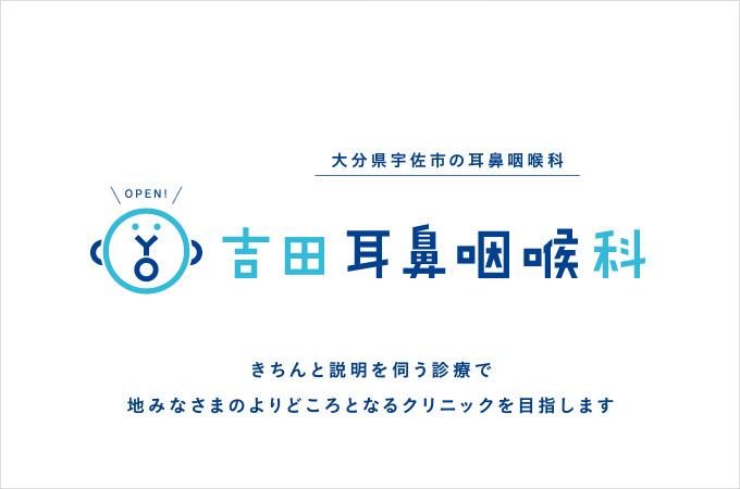 吉田耳鼻咽喉科オープン